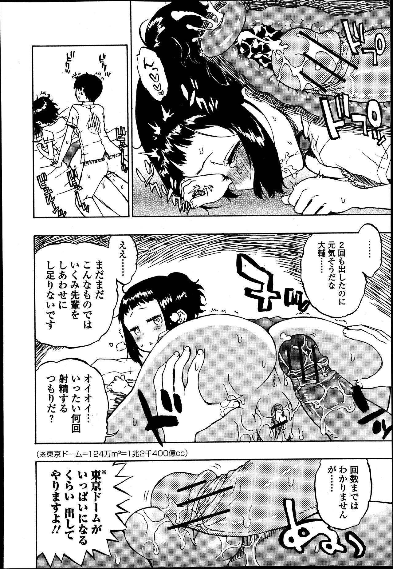 Bishoujo Kakumei KIWAME Road Vol.9 151