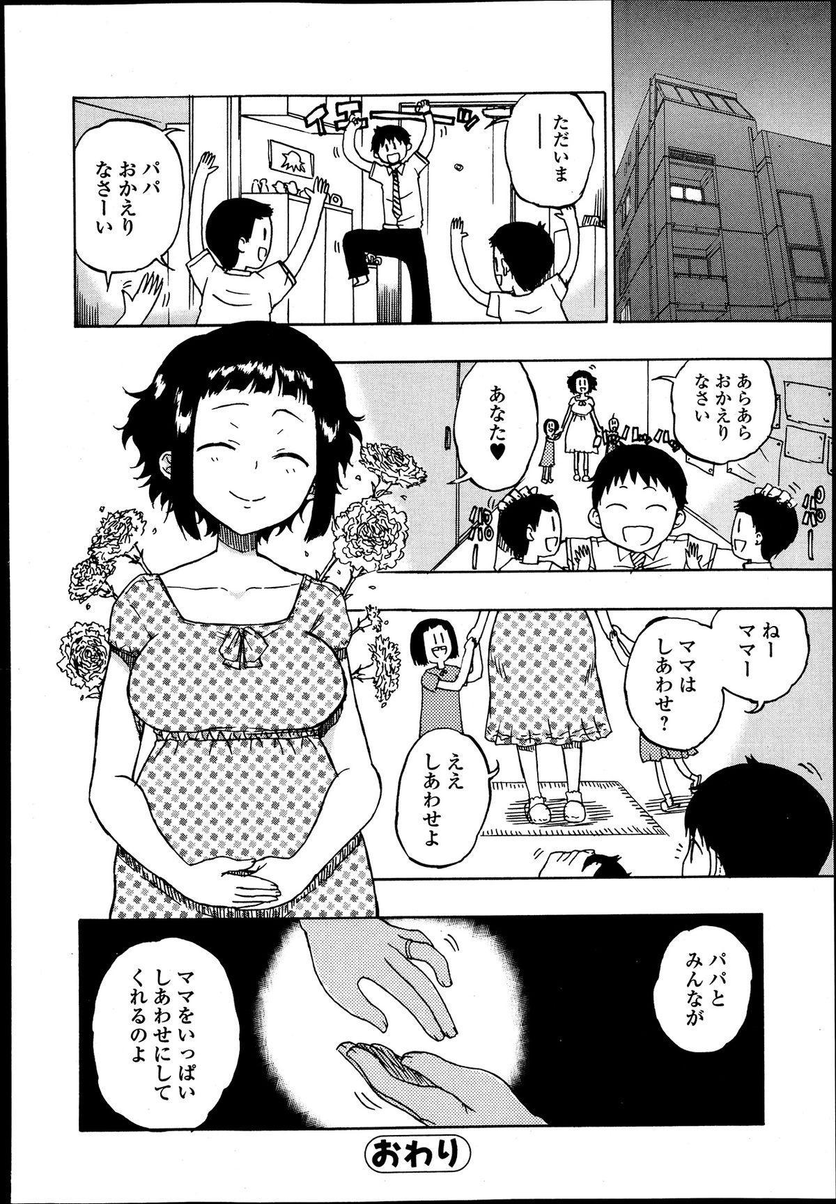 Bishoujo Kakumei KIWAME Road Vol.9 155