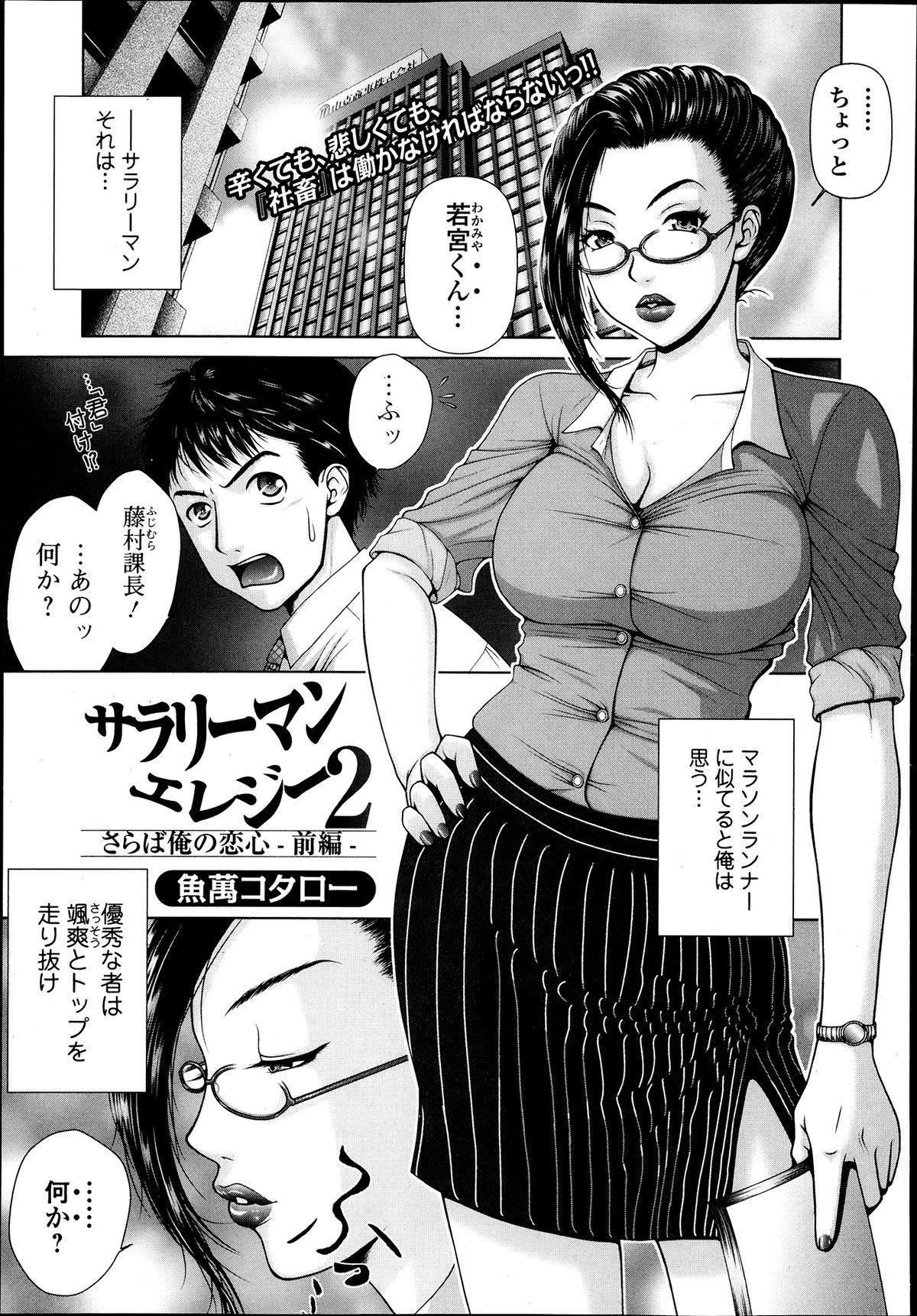 Bishoujo Kakumei KIWAME Road Vol.9 156