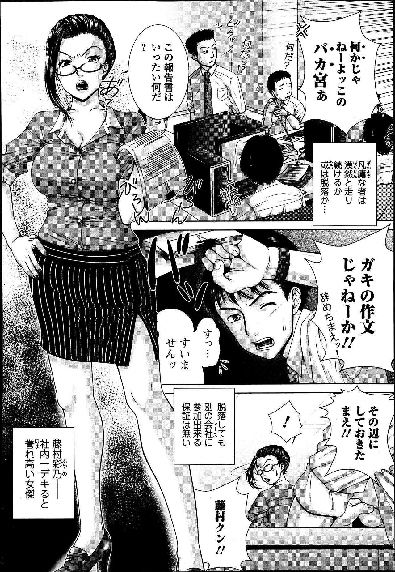Bishoujo Kakumei KIWAME Road Vol.9 157