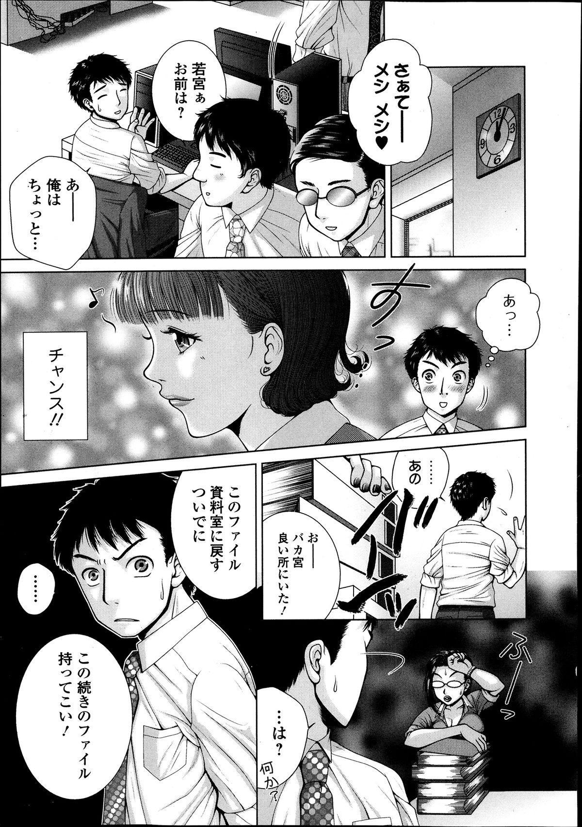 Bishoujo Kakumei KIWAME Road Vol.9 160