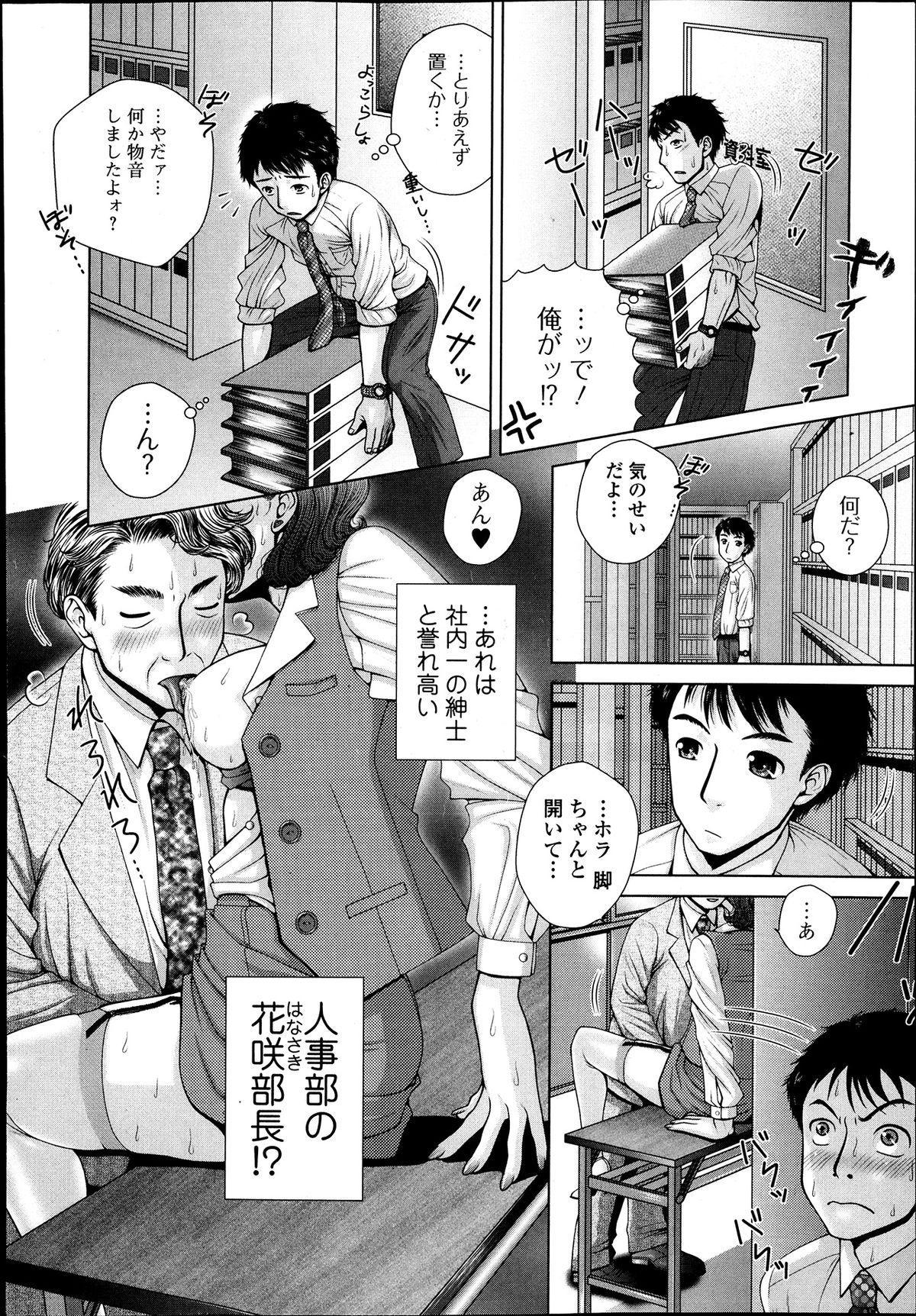 Bishoujo Kakumei KIWAME Road Vol.9 161