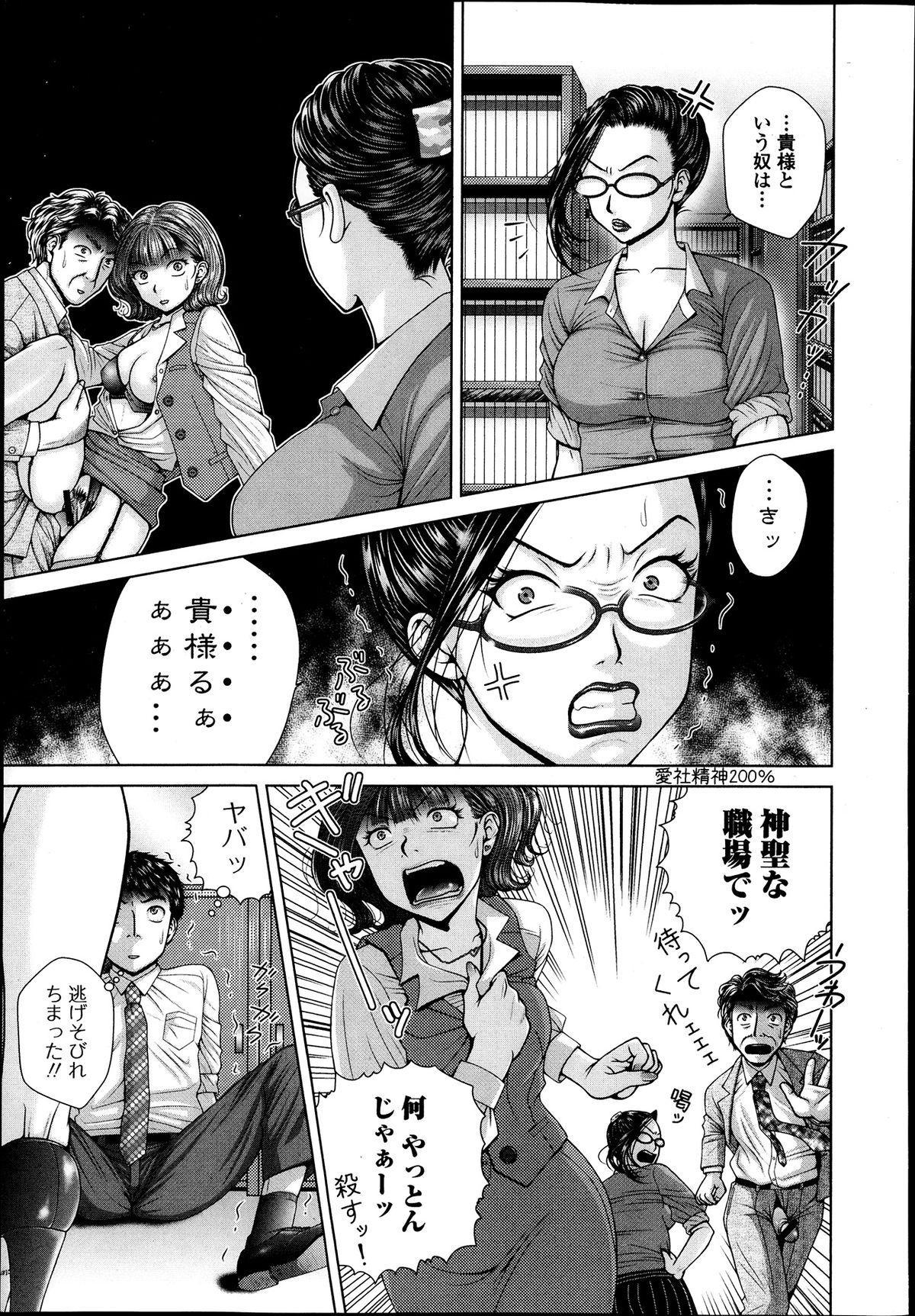 Bishoujo Kakumei KIWAME Road Vol.9 172