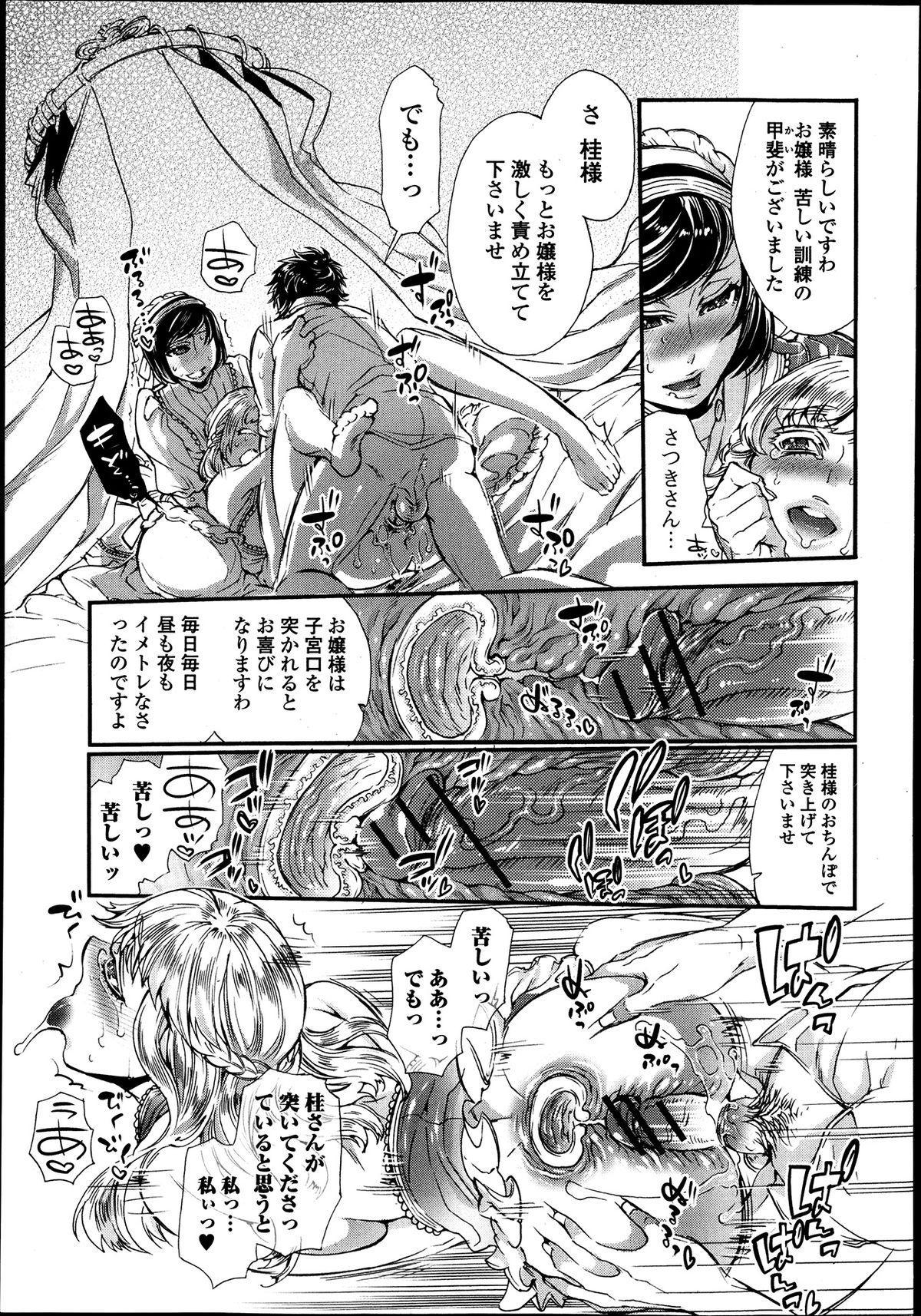 Bishoujo Kakumei KIWAME Road Vol.9 202