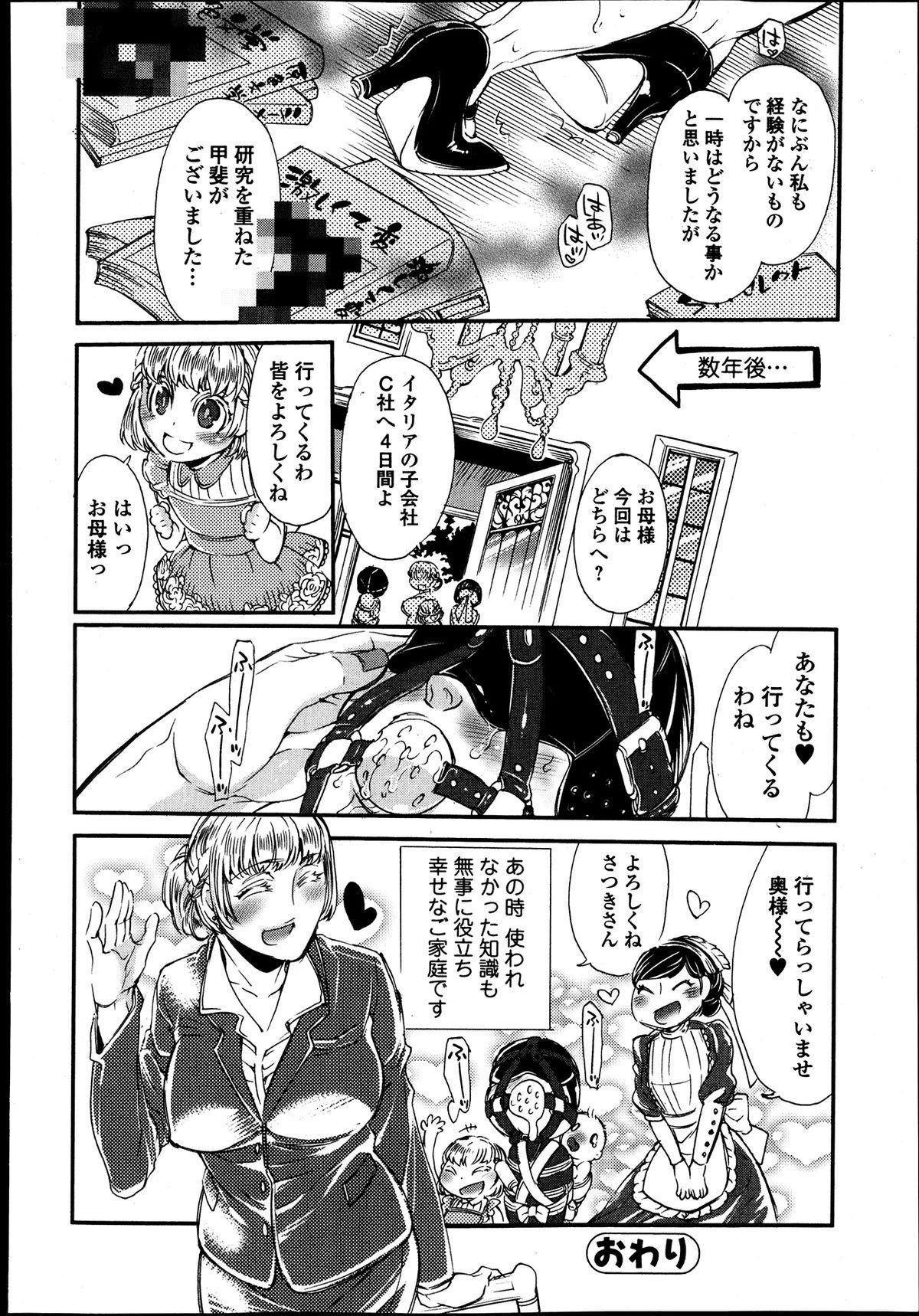 Bishoujo Kakumei KIWAME Road Vol.9 207