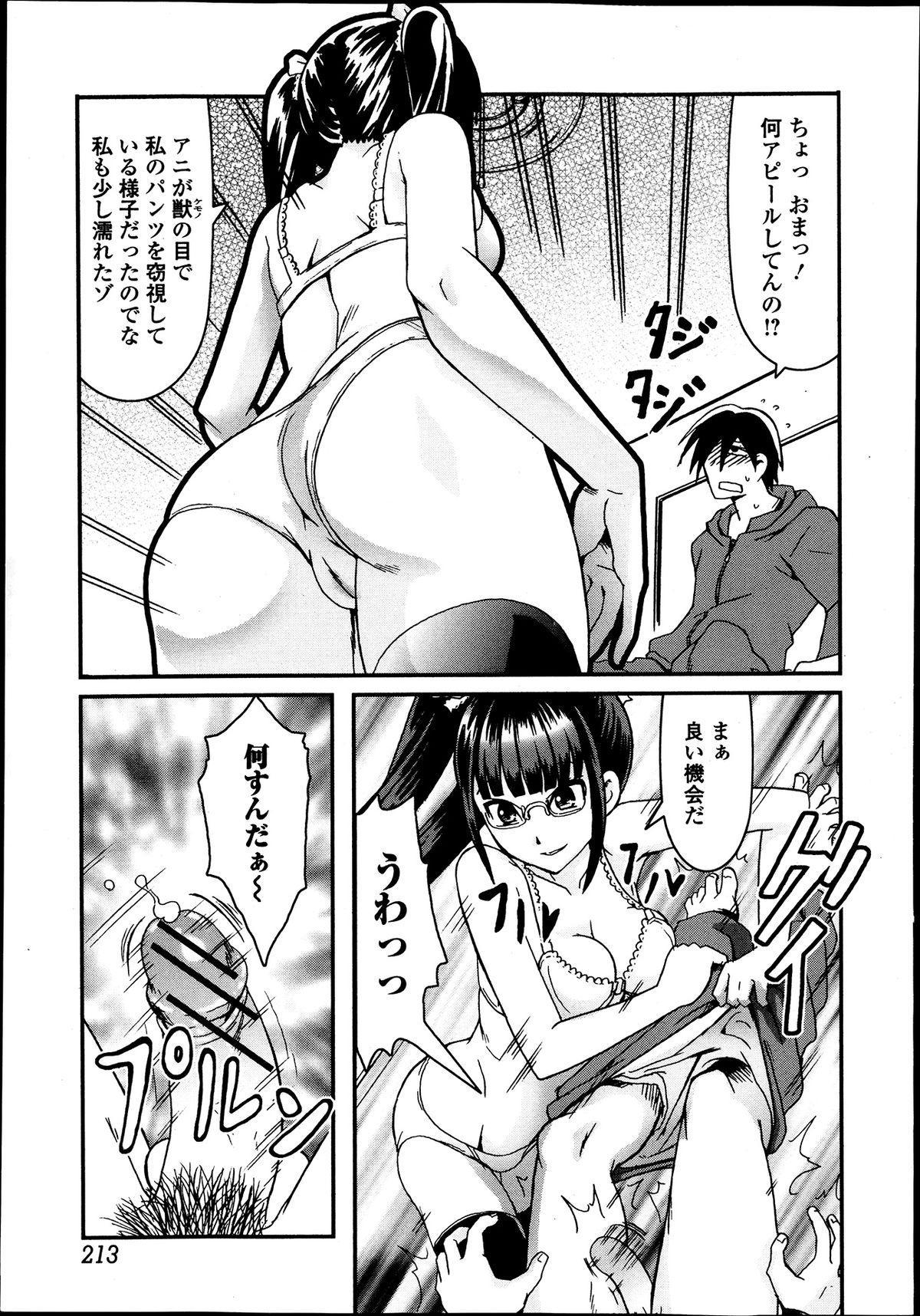 Bishoujo Kakumei KIWAME Road Vol.9 212