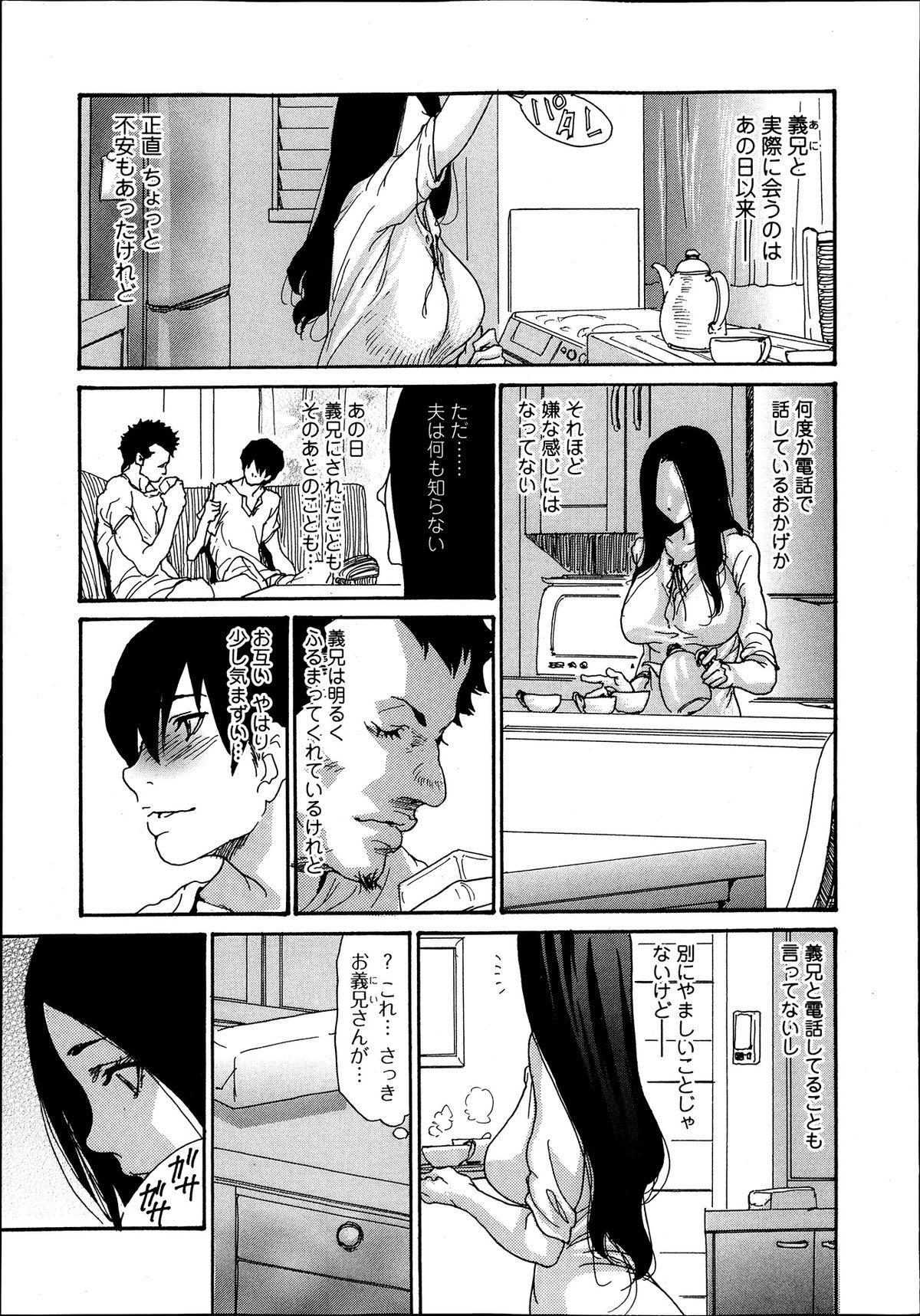 Bishoujo Kakumei KIWAME Road Vol.9 228