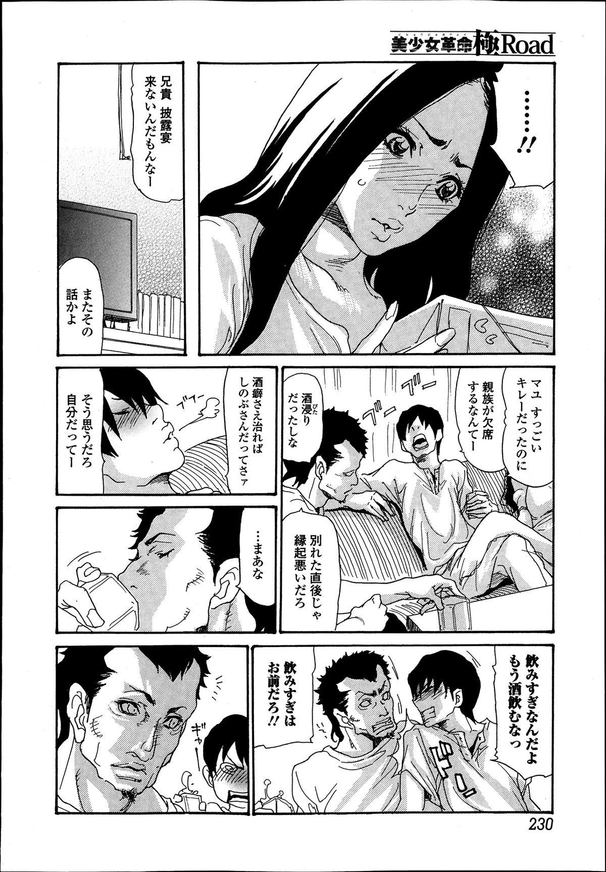 Bishoujo Kakumei KIWAME Road Vol.9 229