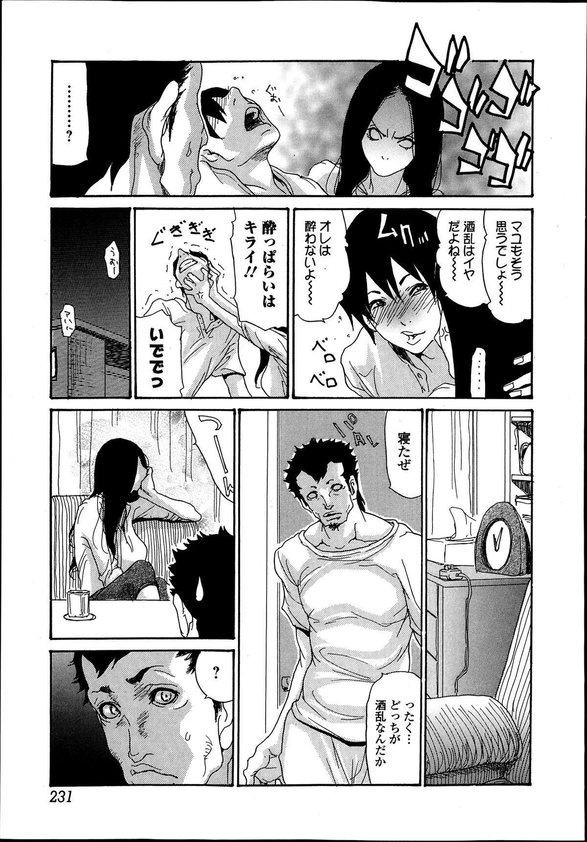Bishoujo Kakumei KIWAME Road Vol.9 230