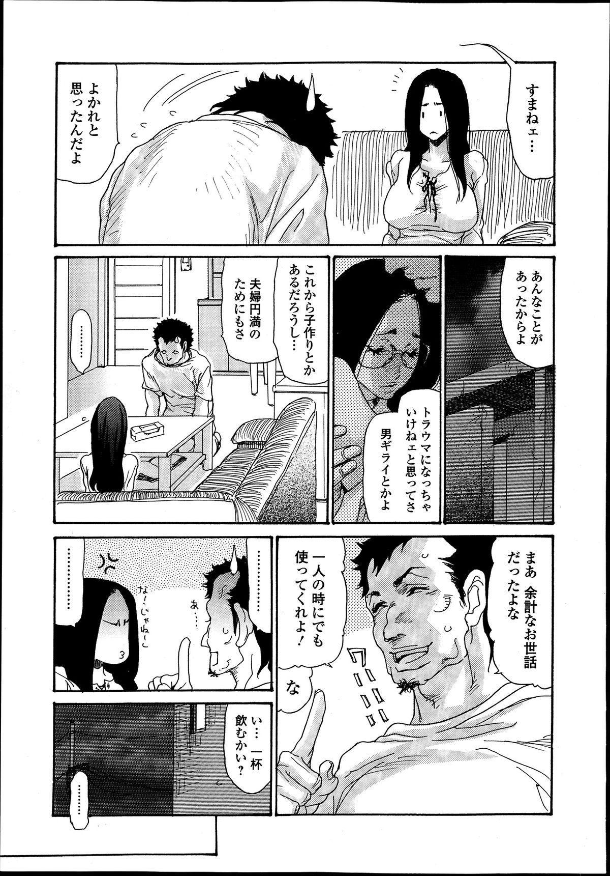 Bishoujo Kakumei KIWAME Road Vol.9 232