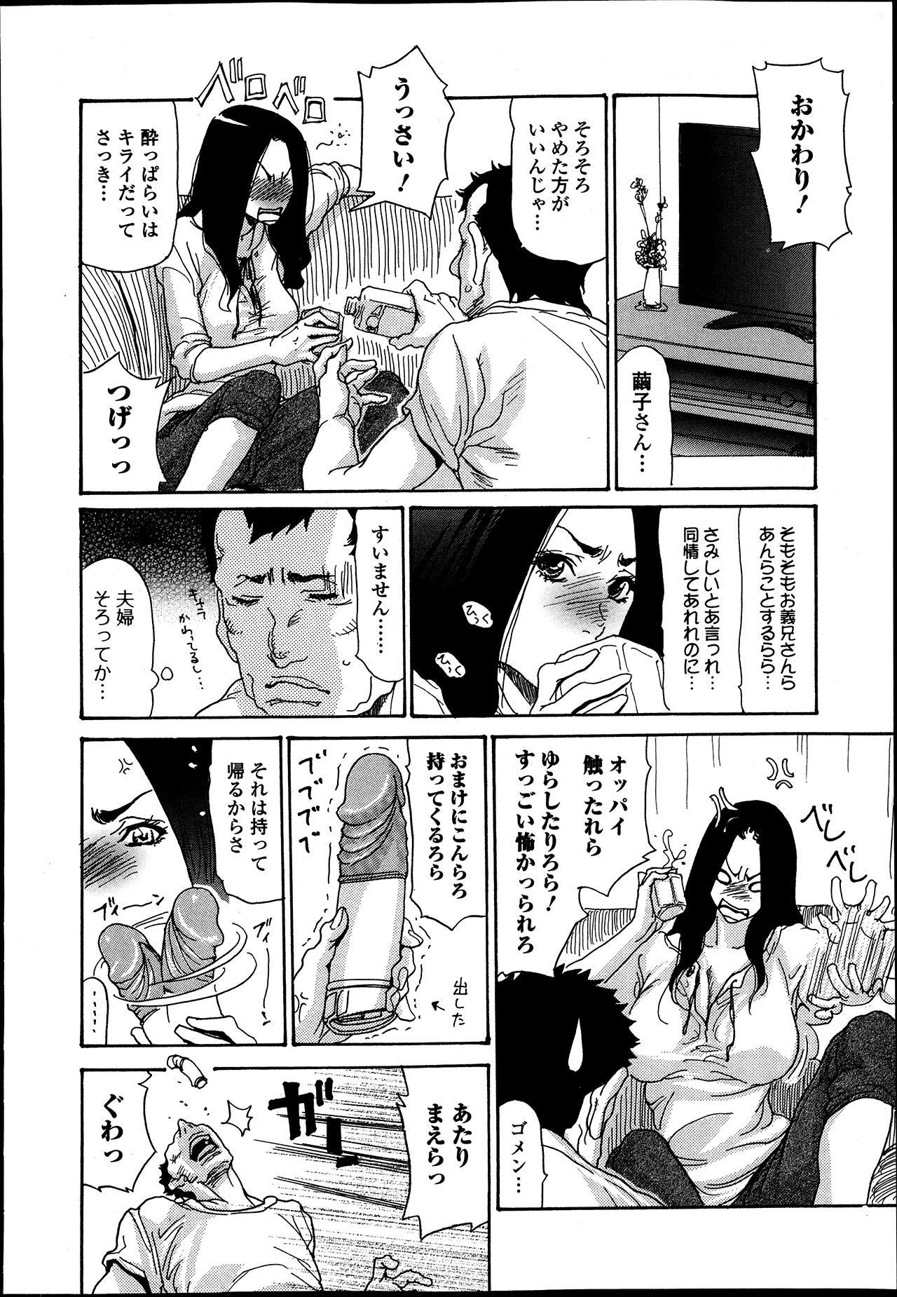 Bishoujo Kakumei KIWAME Road Vol.9 233