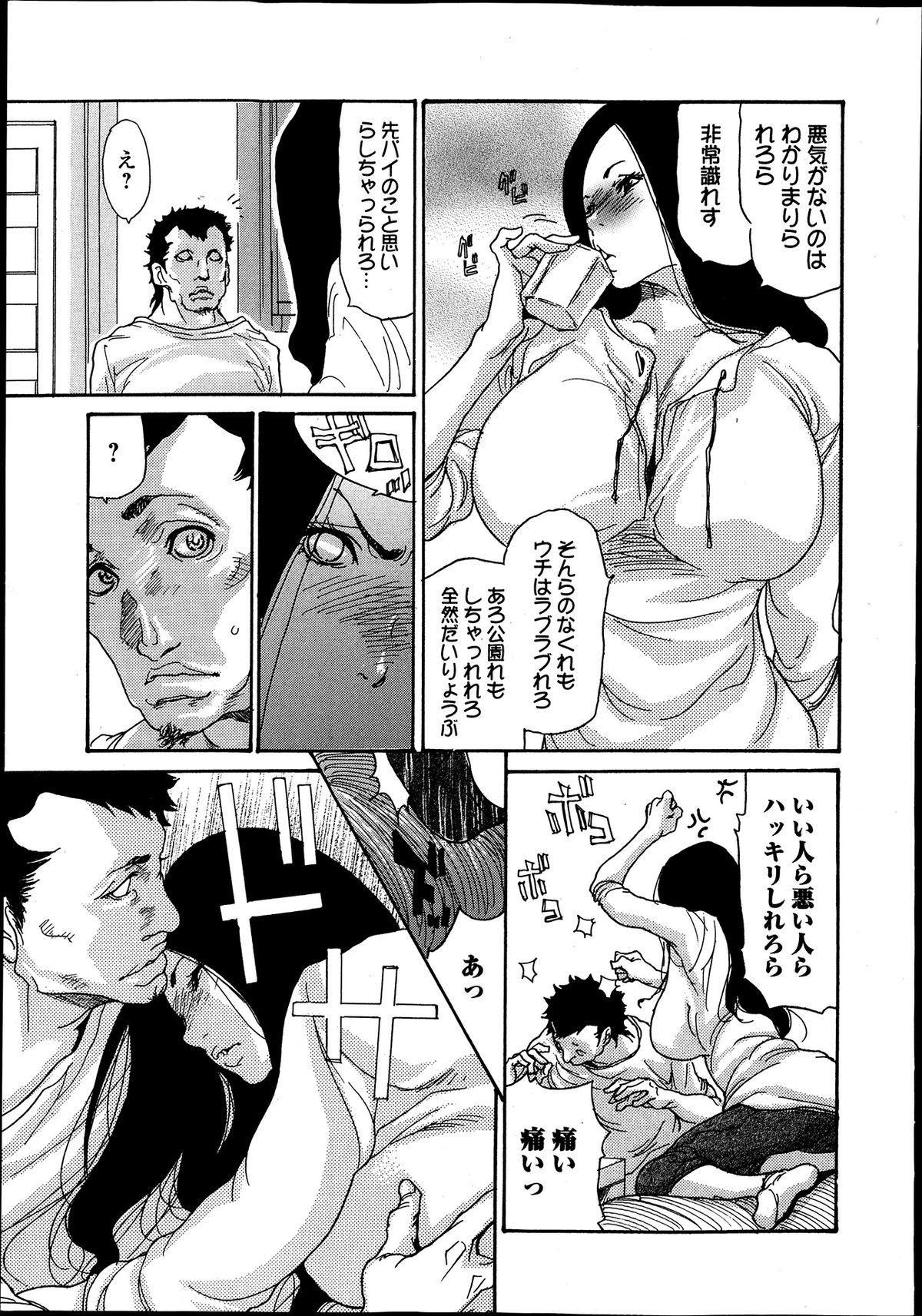 Bishoujo Kakumei KIWAME Road Vol.9 234