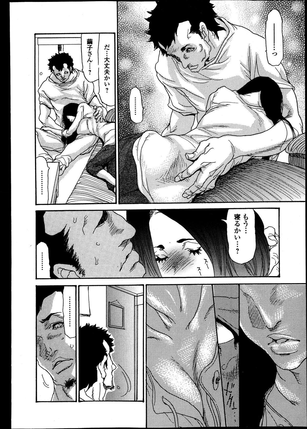 Bishoujo Kakumei KIWAME Road Vol.9 235