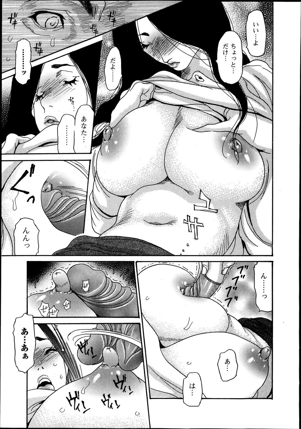 Bishoujo Kakumei KIWAME Road Vol.9 238