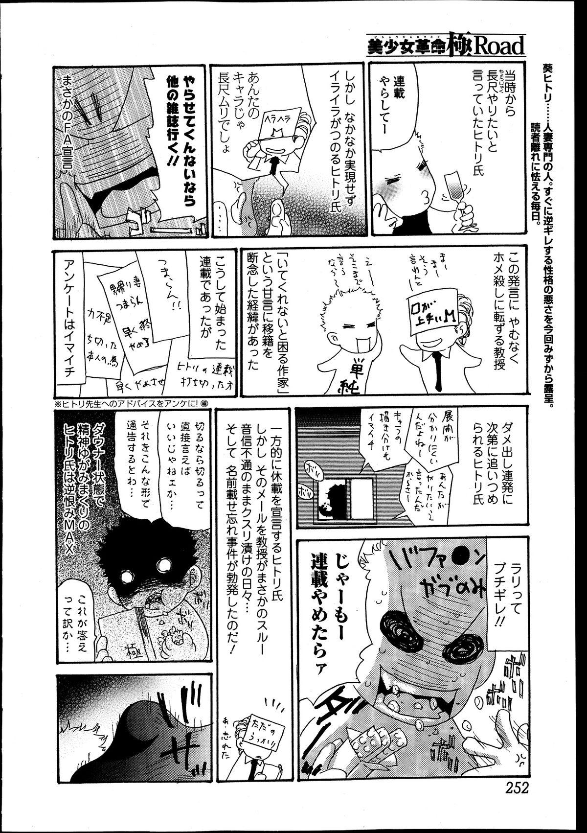Bishoujo Kakumei KIWAME Road Vol.9 251