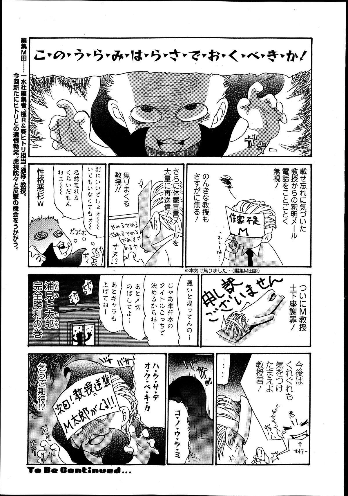 Bishoujo Kakumei KIWAME Road Vol.9 252