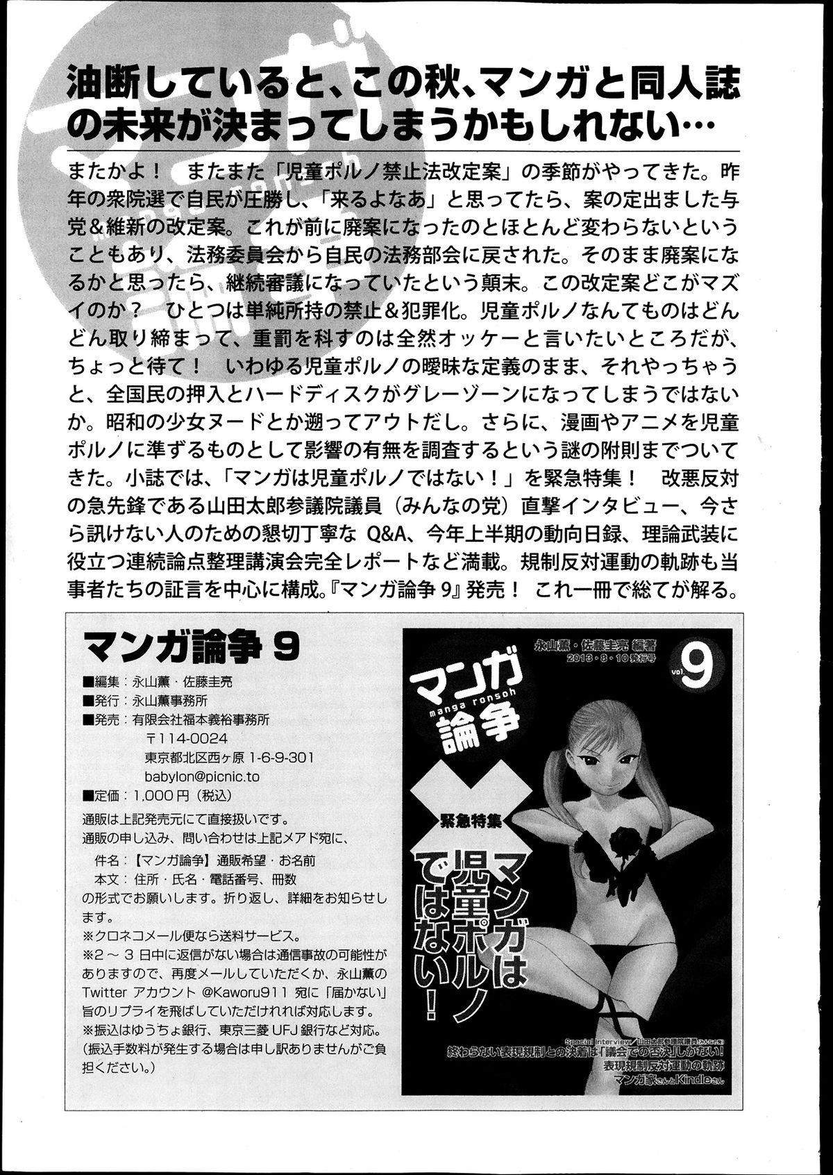 Bishoujo Kakumei KIWAME Road Vol.9 258
