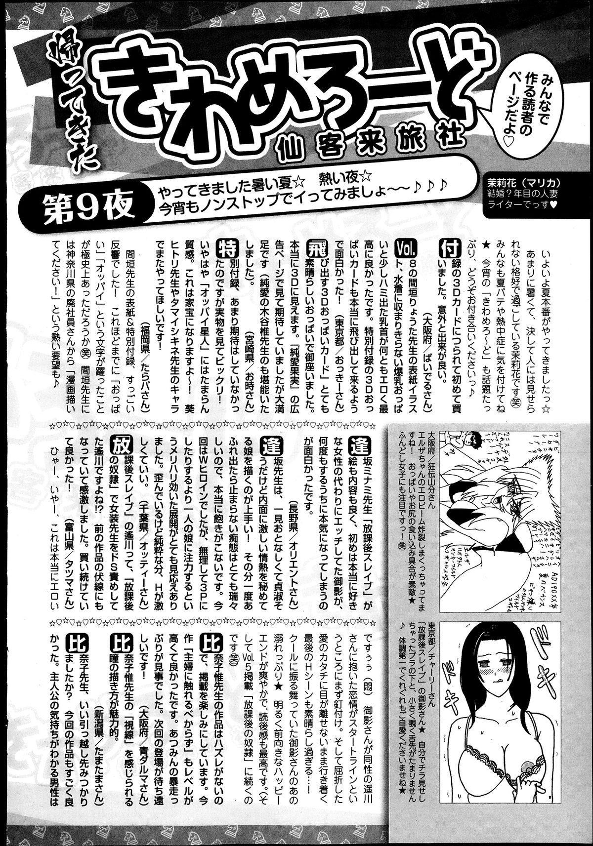 Bishoujo Kakumei KIWAME Road Vol.9 259