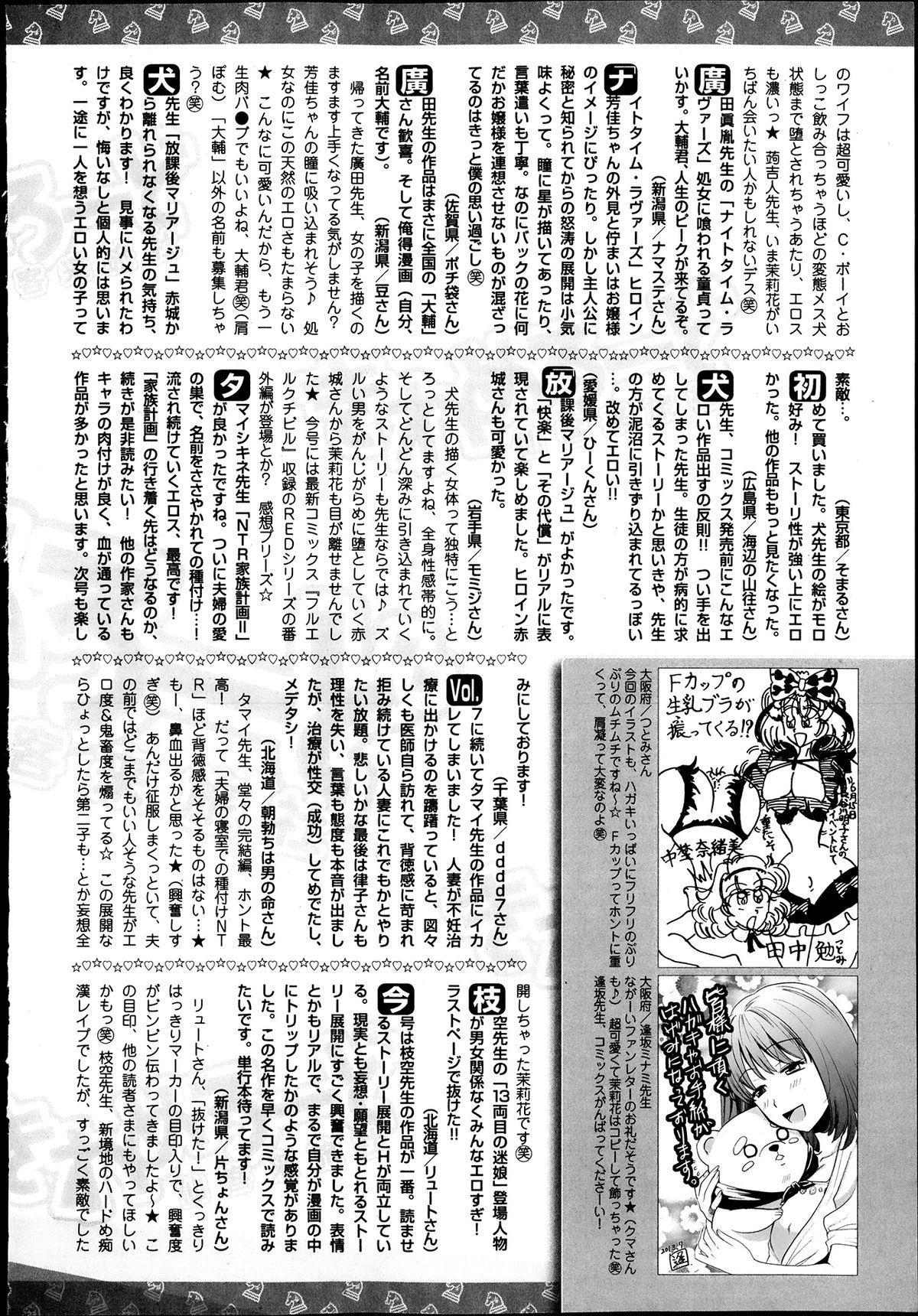 Bishoujo Kakumei KIWAME Road Vol.9 261