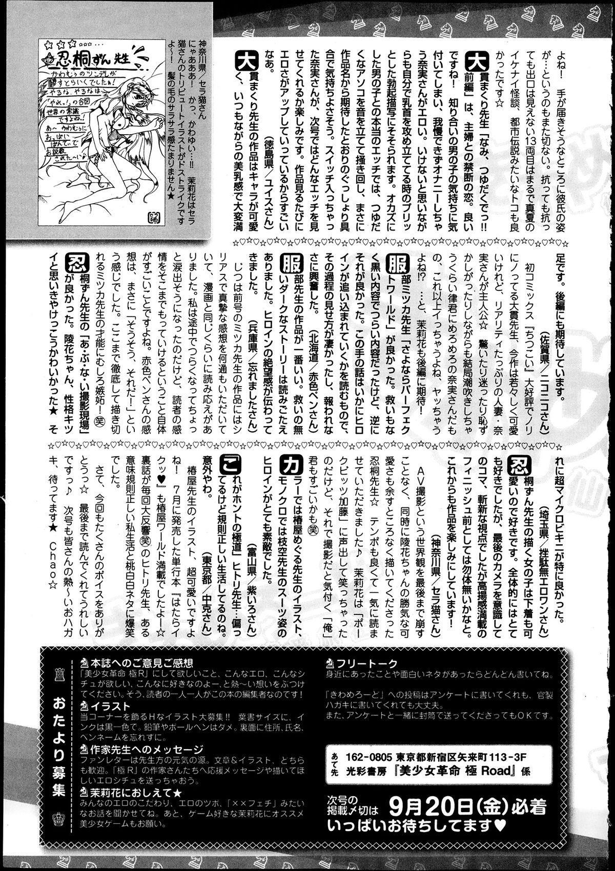 Bishoujo Kakumei KIWAME Road Vol.9 262