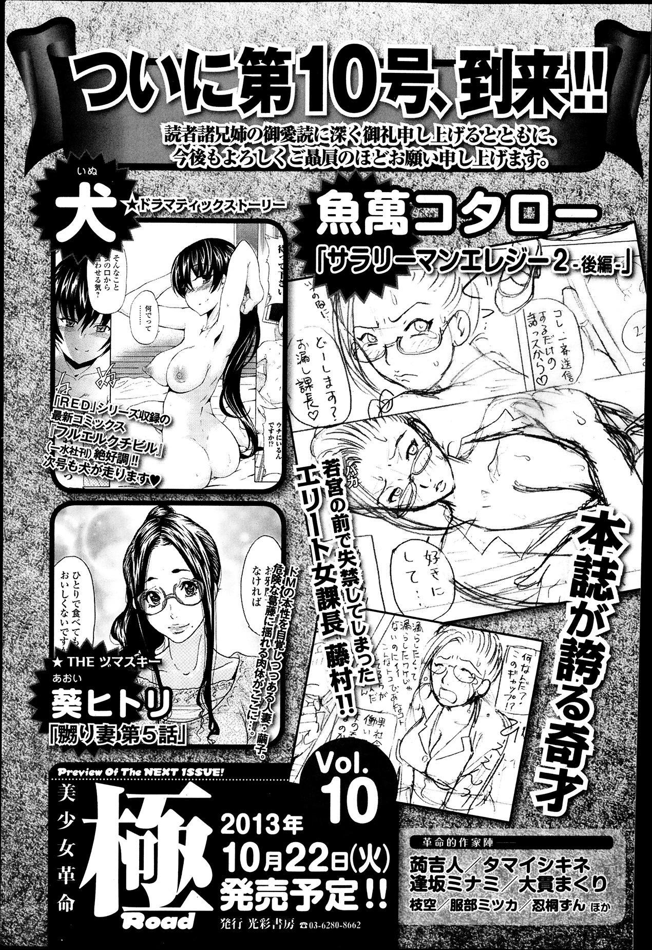 Bishoujo Kakumei KIWAME Road Vol.9 264