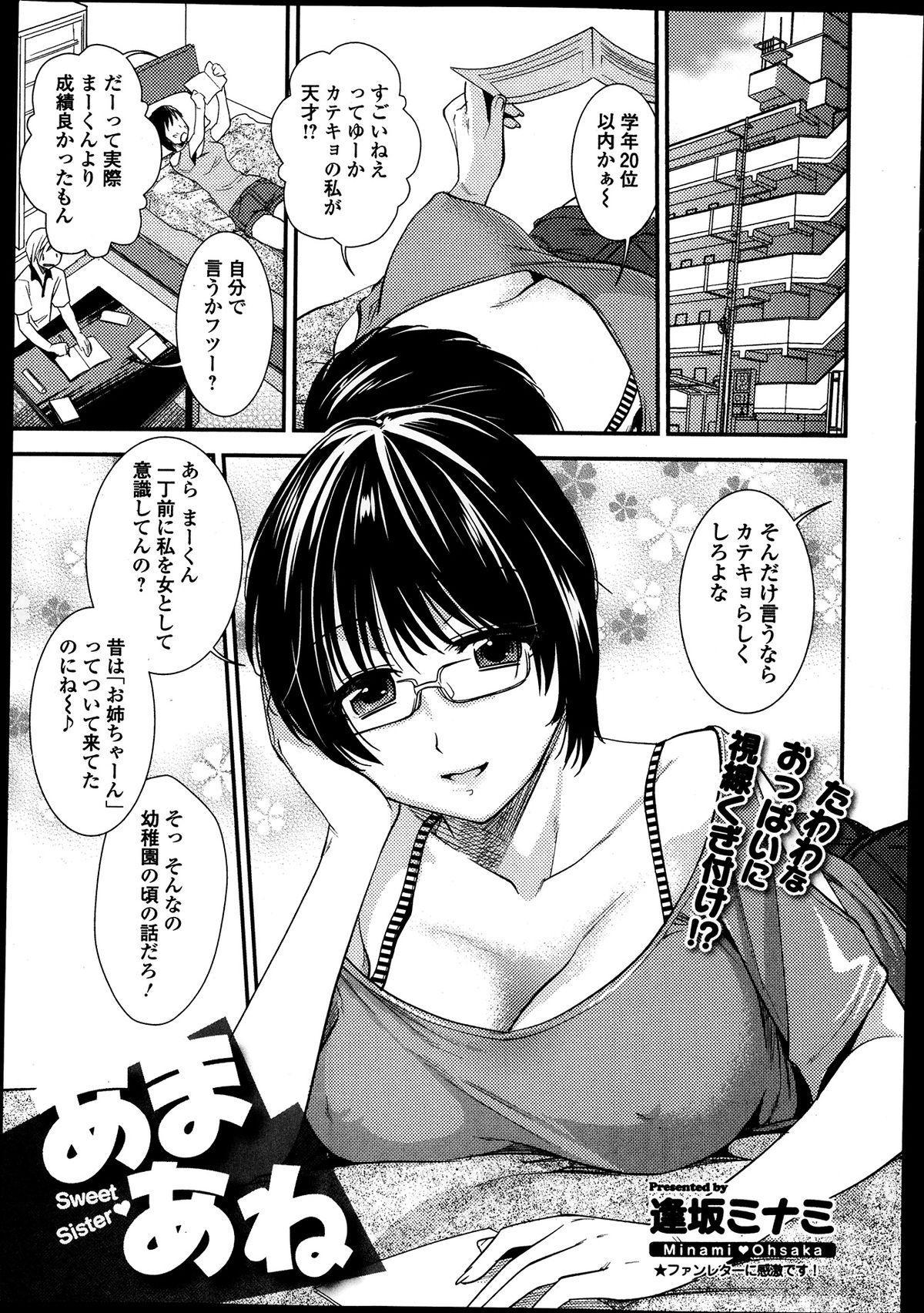 Bishoujo Kakumei KIWAME Road Vol.9 26
