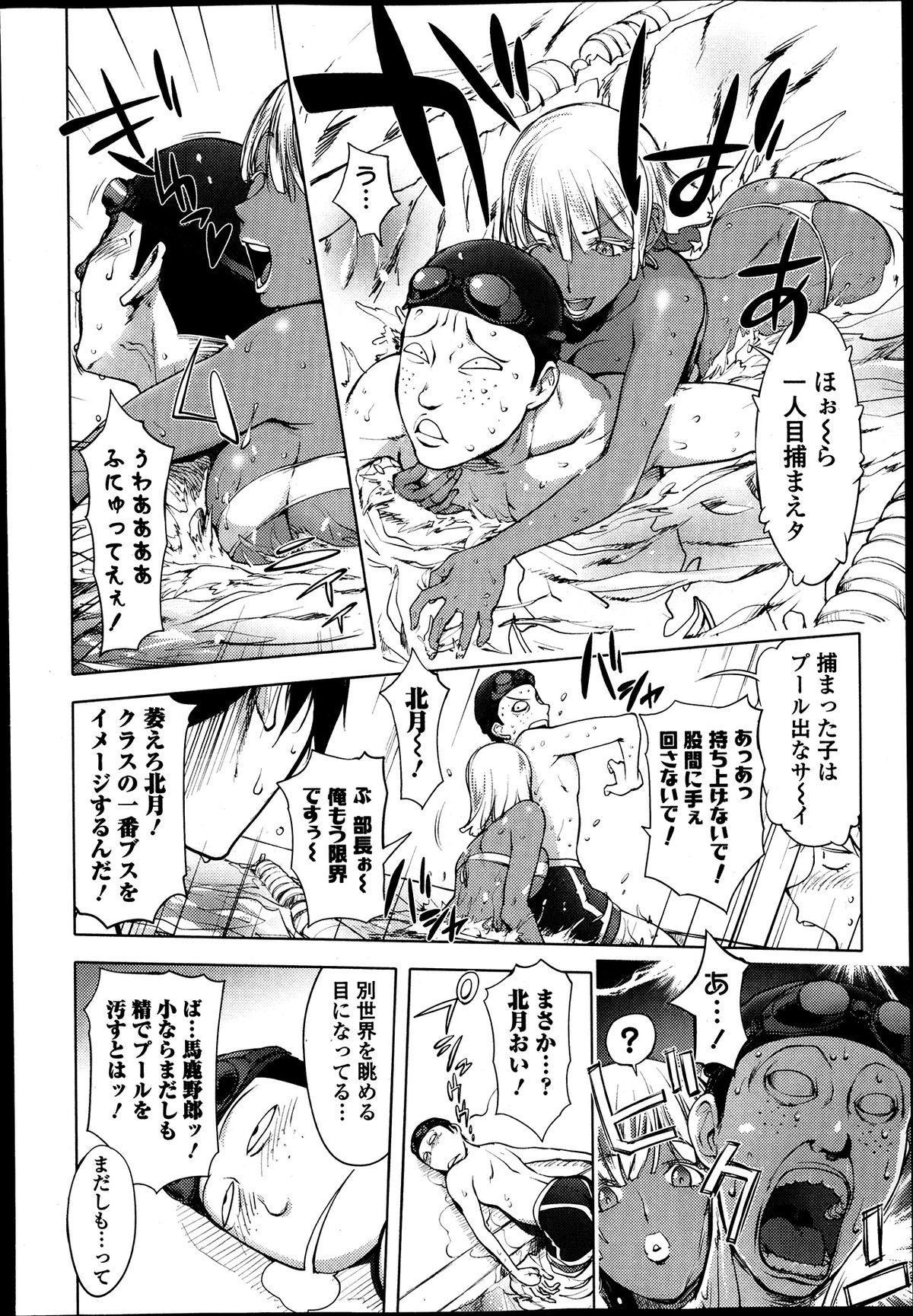 Bishoujo Kakumei KIWAME Road Vol.9 53