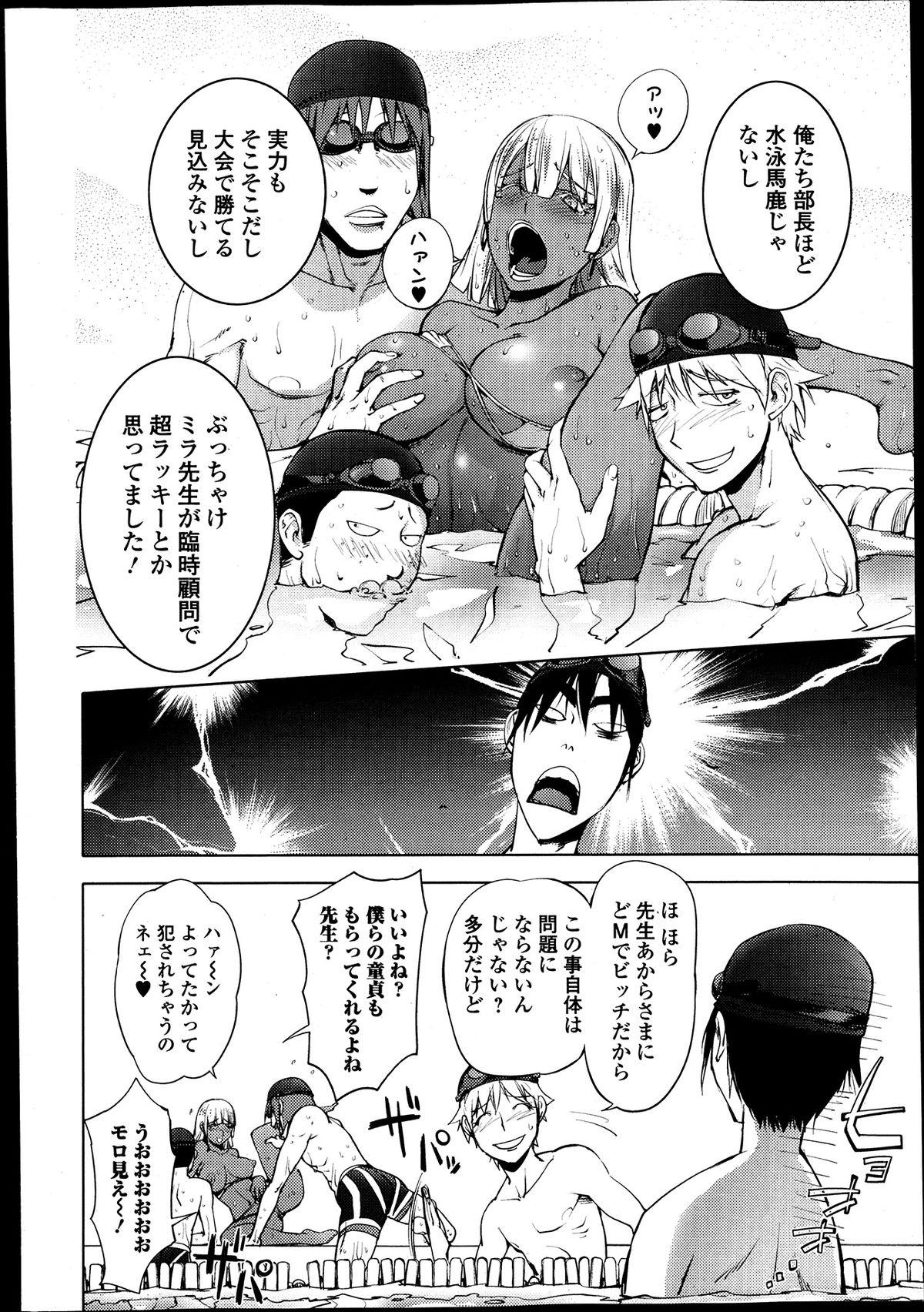 Bishoujo Kakumei KIWAME Road Vol.9 61