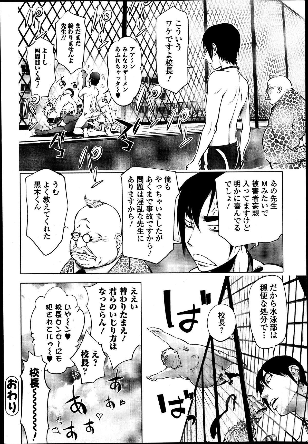Bishoujo Kakumei KIWAME Road Vol.9 67