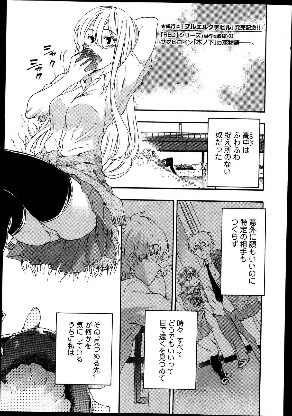 Bishoujo Kakumei KIWAME Road Vol.9 70