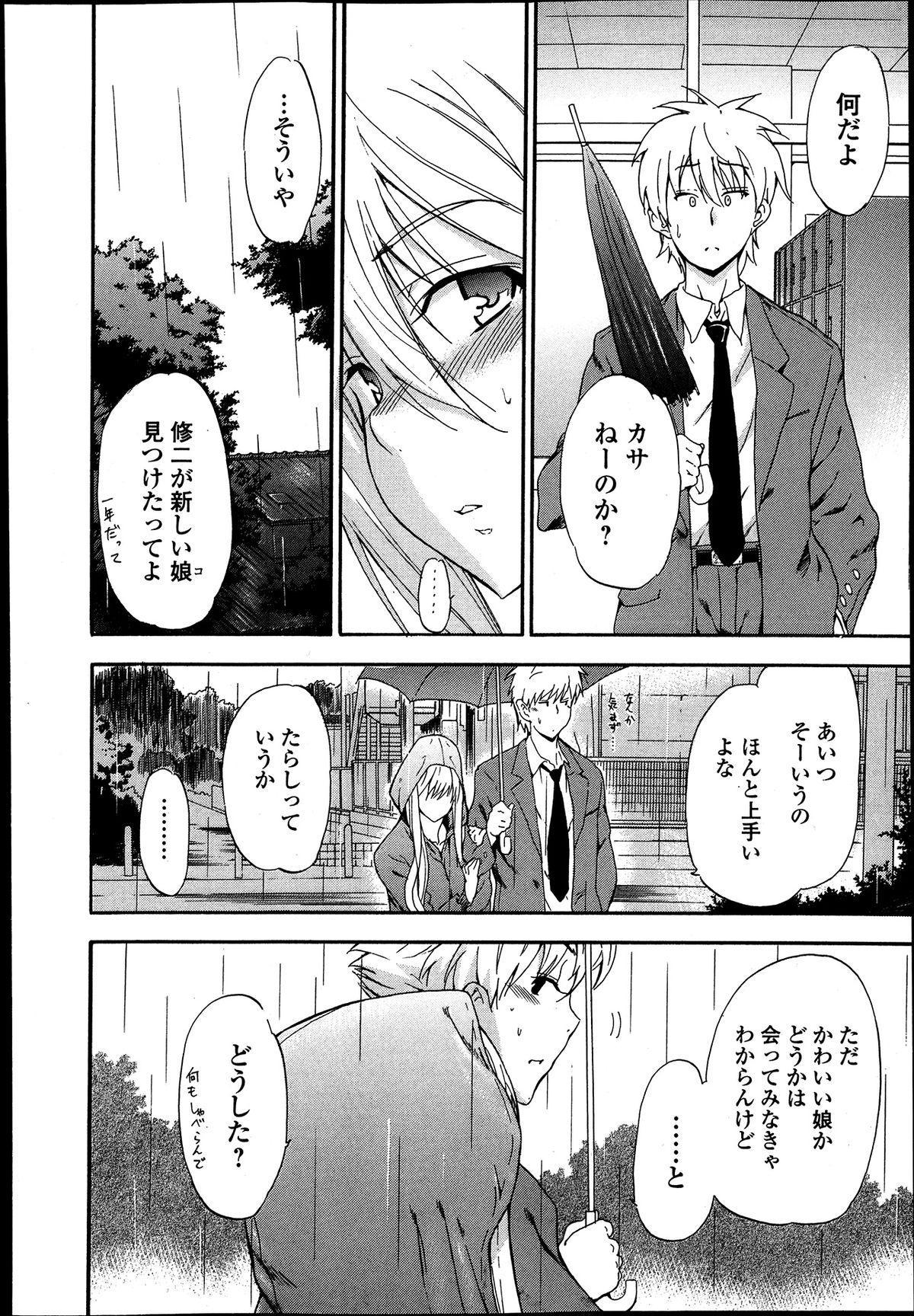 Bishoujo Kakumei KIWAME Road Vol.9 77