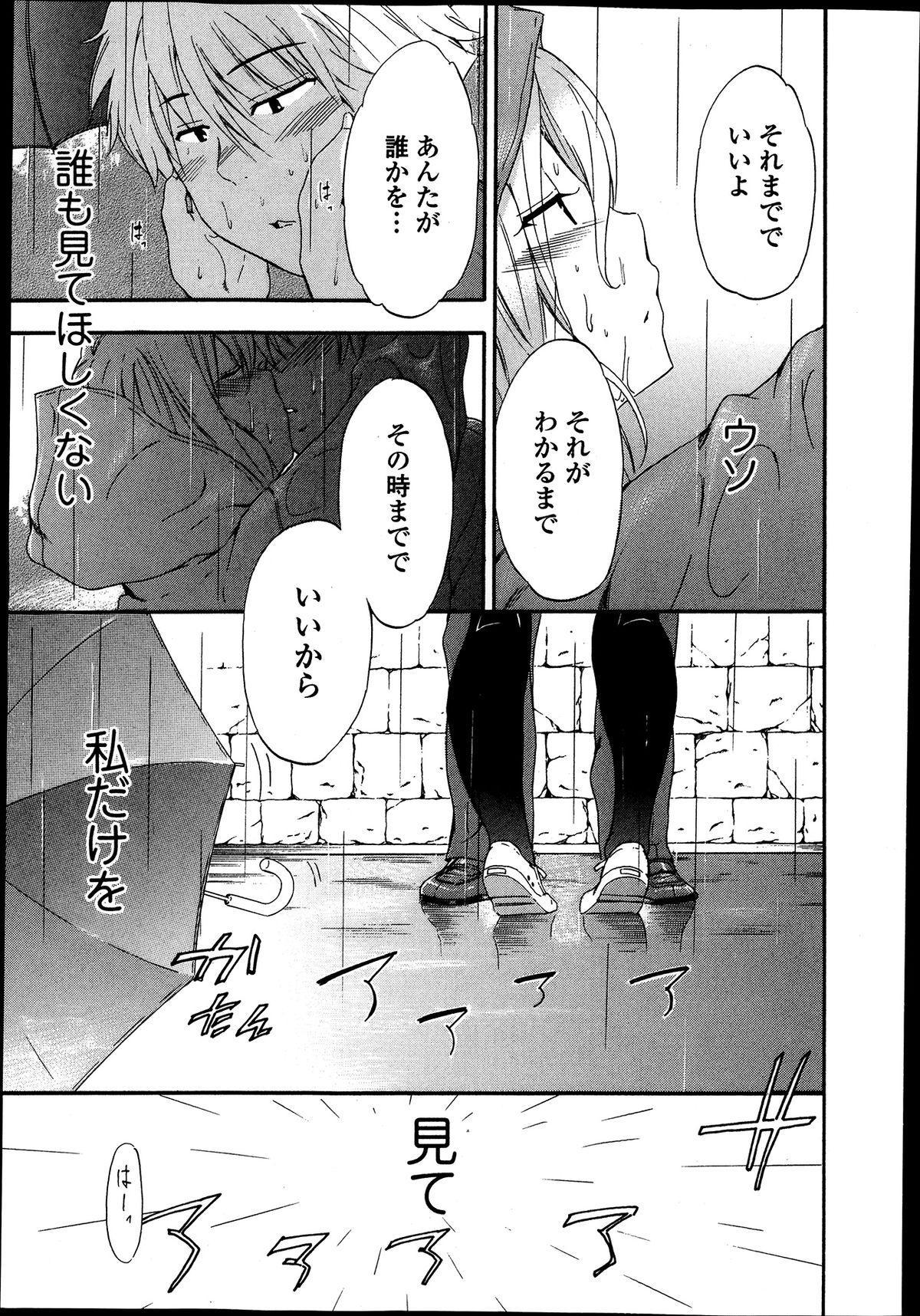 Bishoujo Kakumei KIWAME Road Vol.9 80