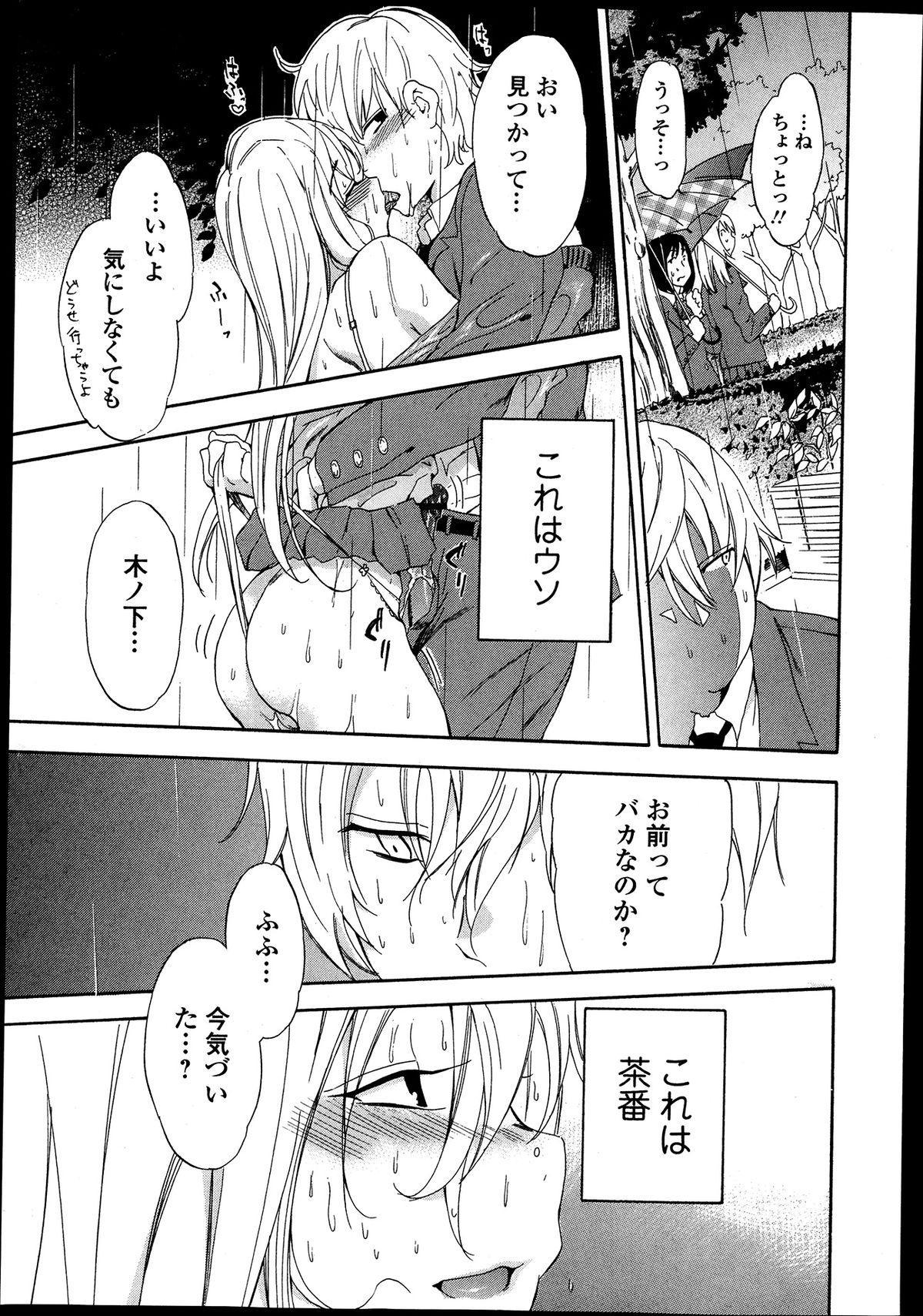Bishoujo Kakumei KIWAME Road Vol.9 84