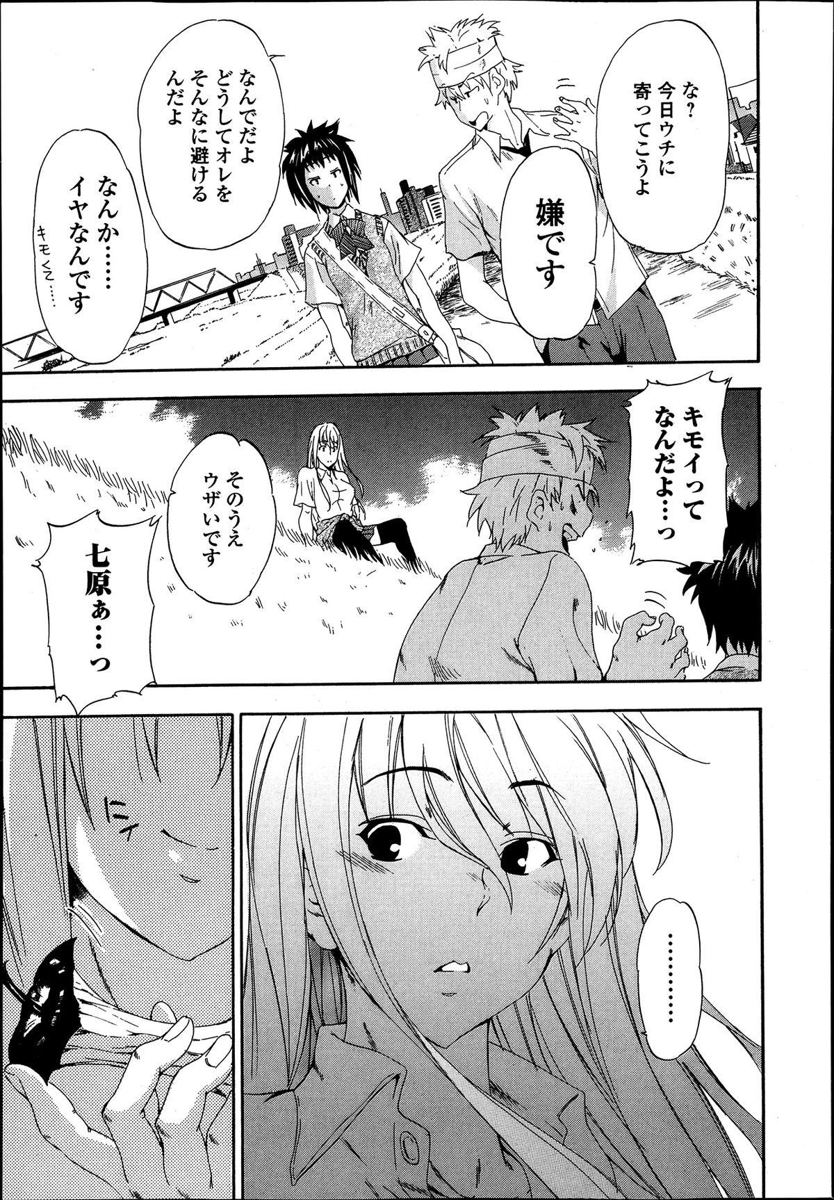 Bishoujo Kakumei KIWAME Road Vol.9 94