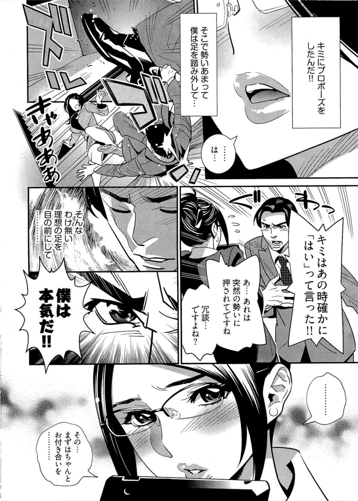 5ji kara Honban! - After Five Working! 112