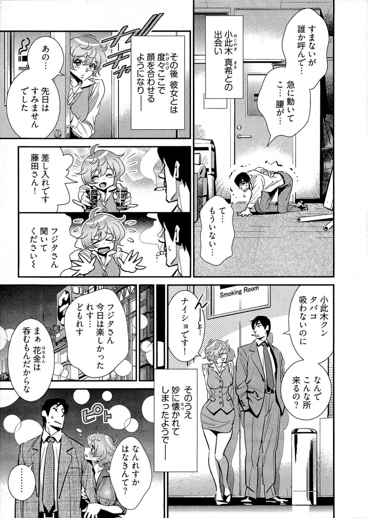5ji kara Honban! - After Five Working! 11