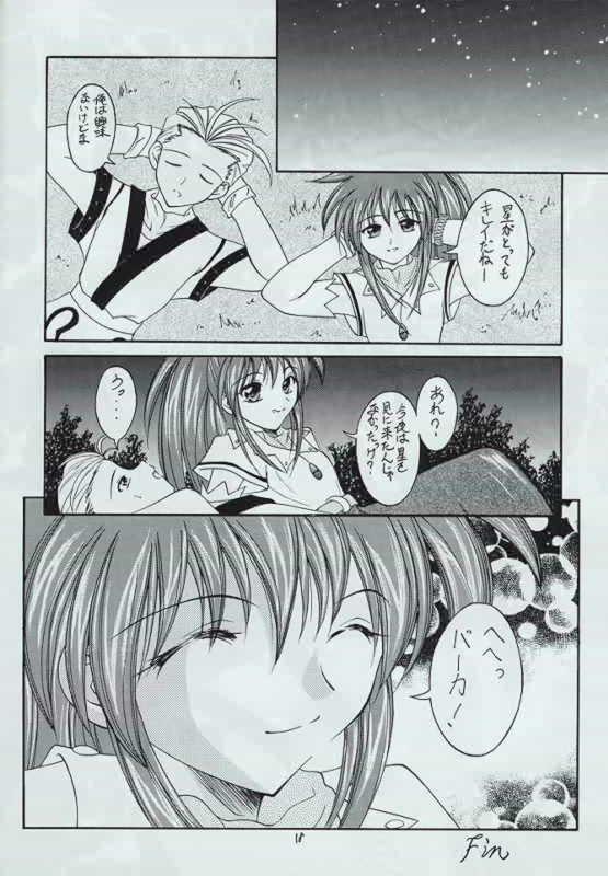 Genen Natsukashi no RPG Tokushuu 16