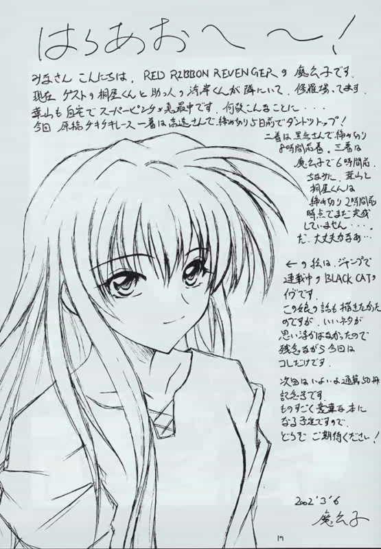 Genen Natsukashi no RPG Tokushuu 17