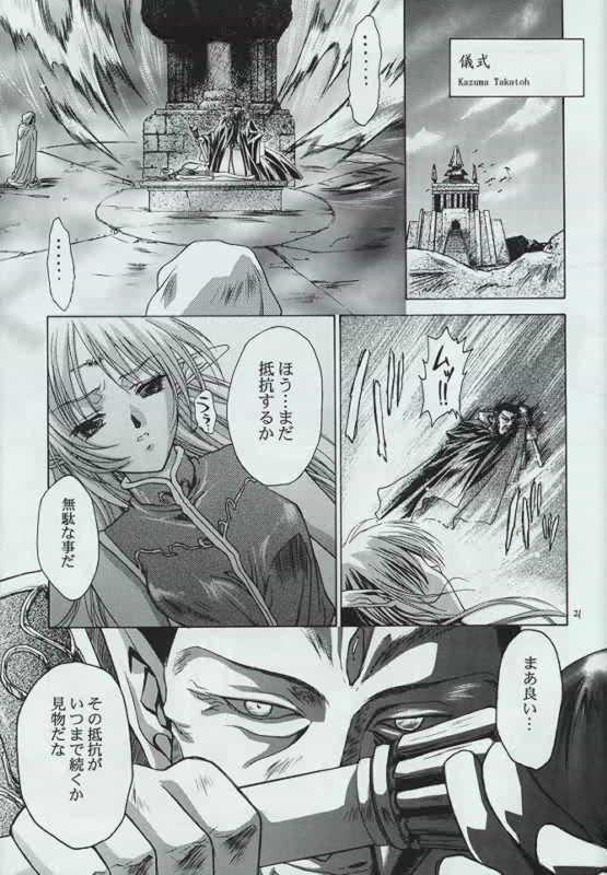 Genen Natsukashi no RPG Tokushuu 19