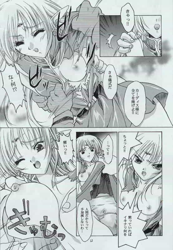 Genen Natsukashi no RPG Tokushuu 21