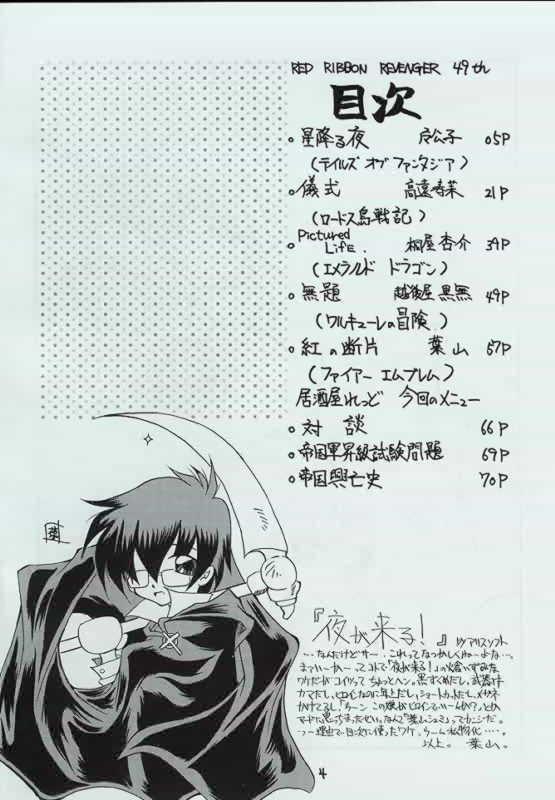 Genen Natsukashi no RPG Tokushuu 2