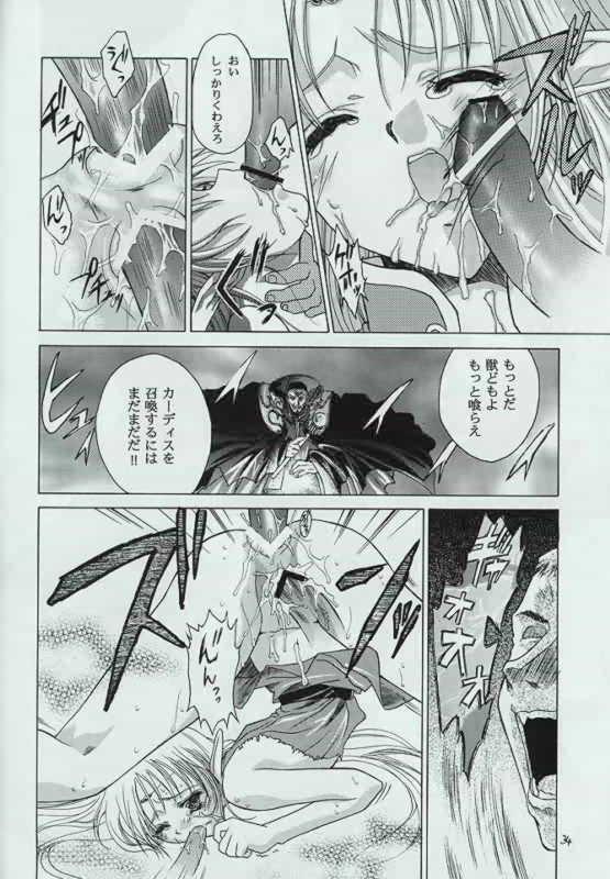 Genen Natsukashi no RPG Tokushuu 32