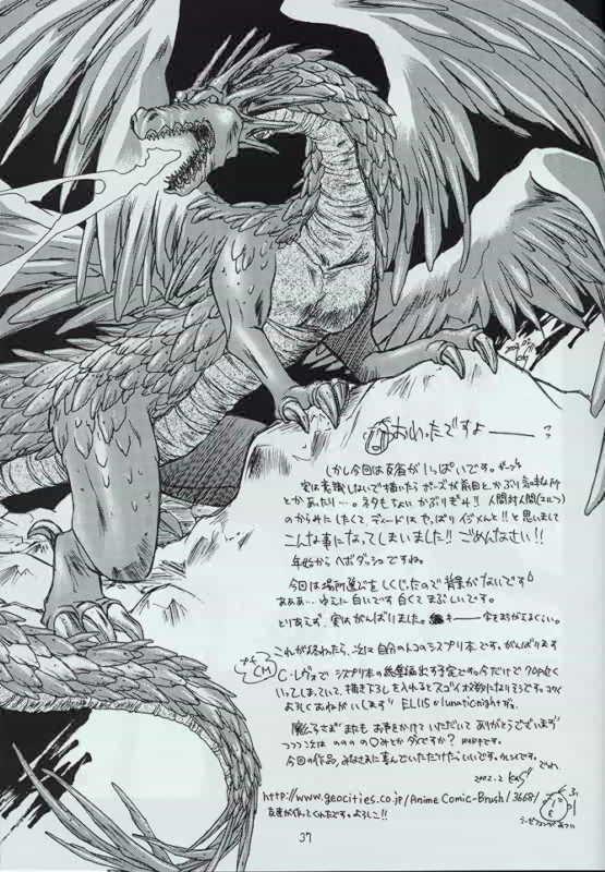 Genen Natsukashi no RPG Tokushuu 35