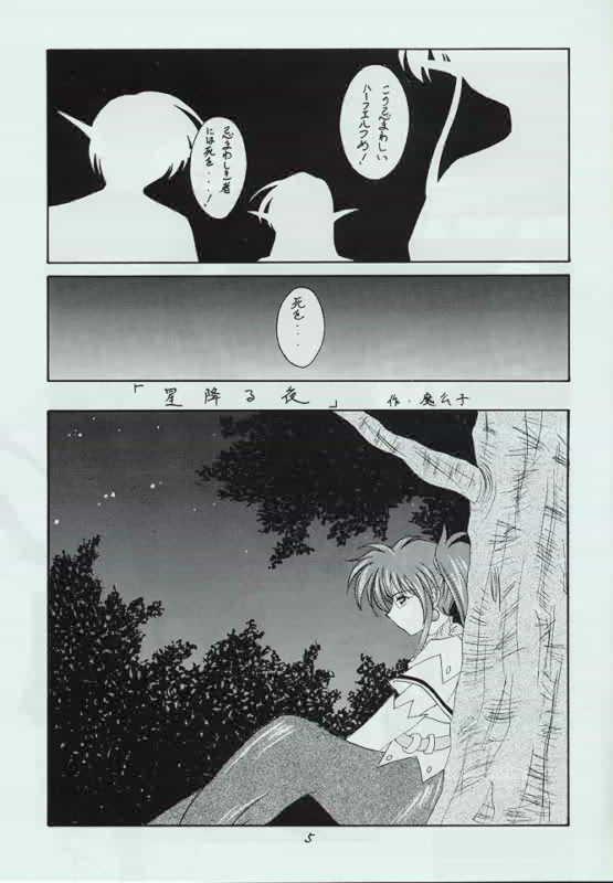 Genen Natsukashi no RPG Tokushuu 3