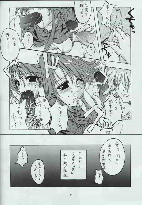 Genen Natsukashi no RPG Tokushuu 40