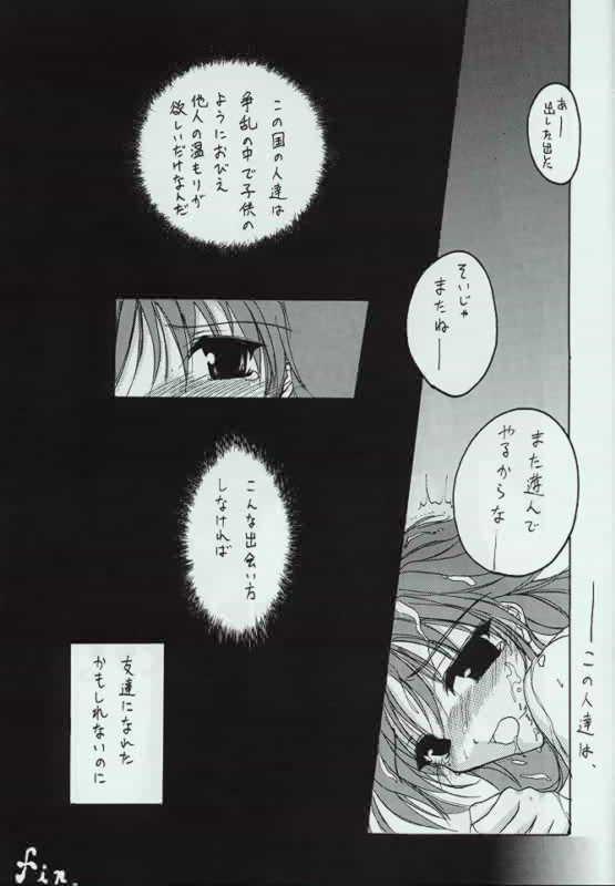 Genen Natsukashi no RPG Tokushuu 45