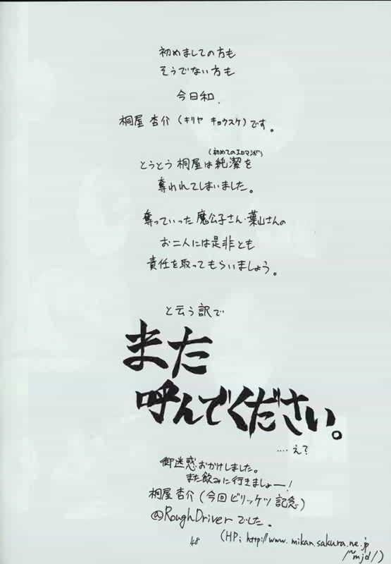 Genen Natsukashi no RPG Tokushuu 46