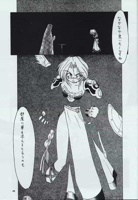 Genen Natsukashi no RPG Tokushuu 47