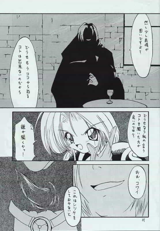 Genen Natsukashi no RPG Tokushuu 49