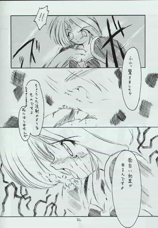 Genen Natsukashi no RPG Tokushuu 50